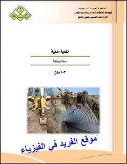 تحميل كتاب ستاتيكا 103 pdf، ستاتيكا عربي ، تمارين محلولة وأمثلة ومسائل مع الحل استاتيكا statics، تحميل كتب بروابط تحميل مباشرة مجانا