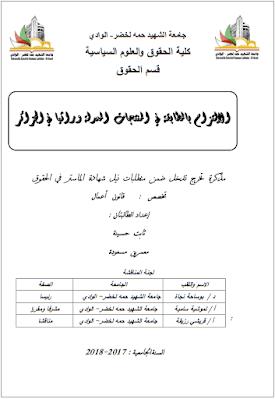 مذكرة ماستر: الالتزام بالمطابقة في المنتجات المعدلة وراثيا في الجزائر PDF