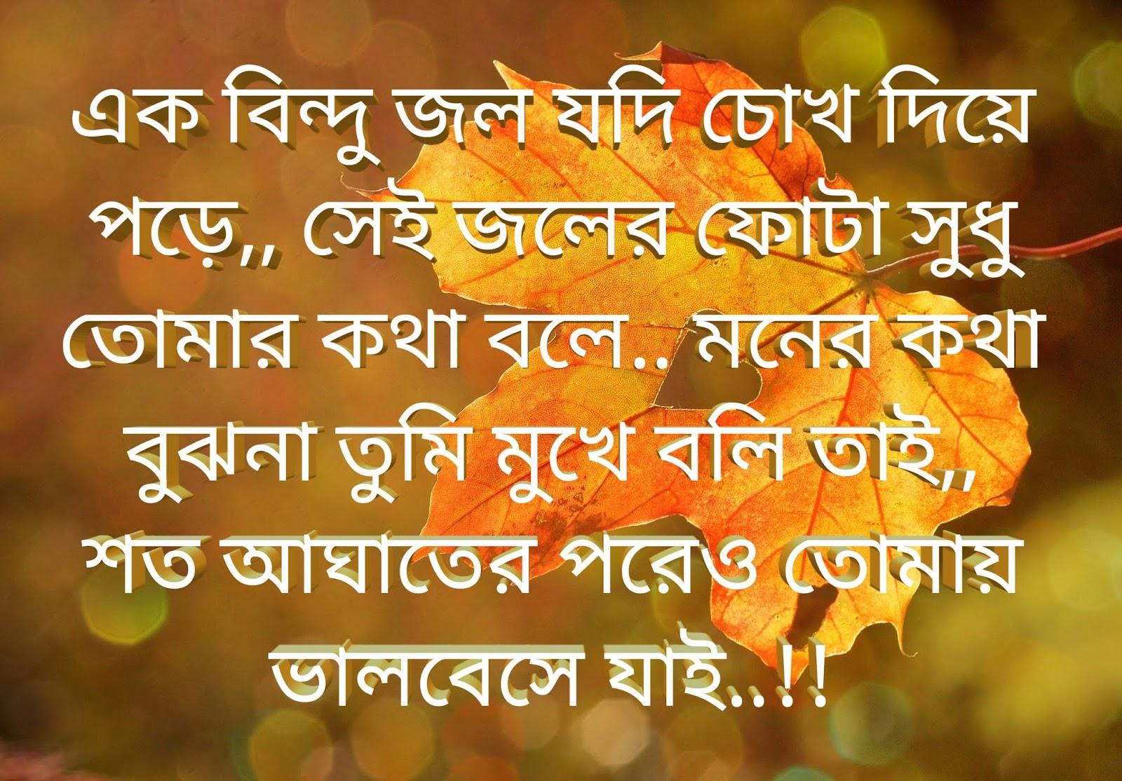 bangla Shayari photo download free