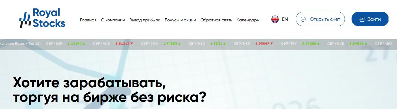 Мошеннический сайт stocks-royal.com – Отзывы, развод. Royal Stocks мошенники