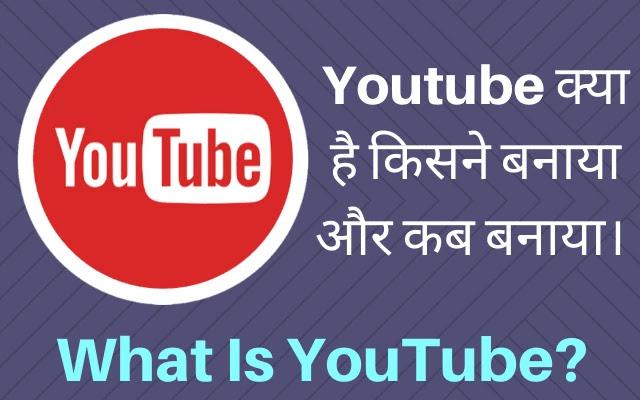 youtube, youtube hindi, youtube kya hai, what is youtube, youtube kya hota hai, youtube story in 2020, youtube kab banaya gaya, youtube basic information, teach bbhawani singh