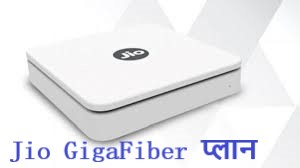 Jio GigaFiber plans and Jio Phones coming soon on 3rd to 12th August