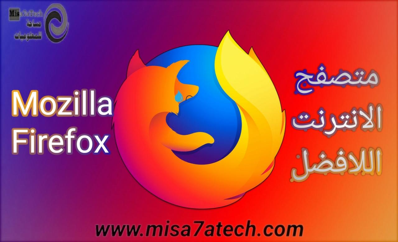 أهم مميزات متصفح الانترنت Mozilla Firefox   نظرة شاملة لمتصفح الانترنت Mozilla Firefox.