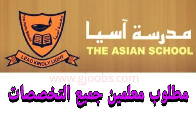 وظائف معامين بمدرسة آسيا بالبحرين لجميع التخصصات