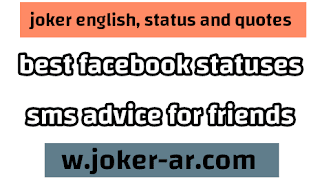 Best Facebook Statuses 2021, Giving Advice, SMS Advice for friends- joker english