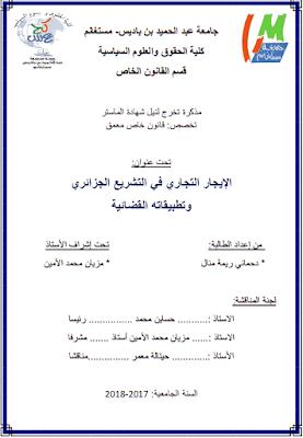 مذكرة ماستر: الإيجار التجاري في التشريع الجزائري وتطبيقاته القضائية PDF