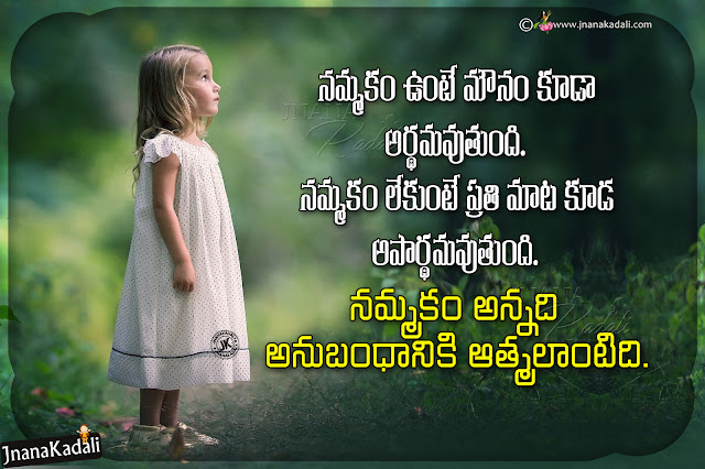 nice words on life in telugu, relationship quotes in telugu, famous relationship quotes hd wallpapers