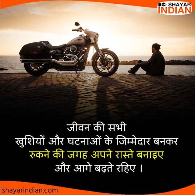 आगे बढ़ते रहिए - Aage Badhte Rahiye: Life Hindi Suvichar Image in Hindi