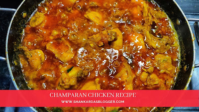 Champaran chicken recipe Or Ahuna chicken recipe