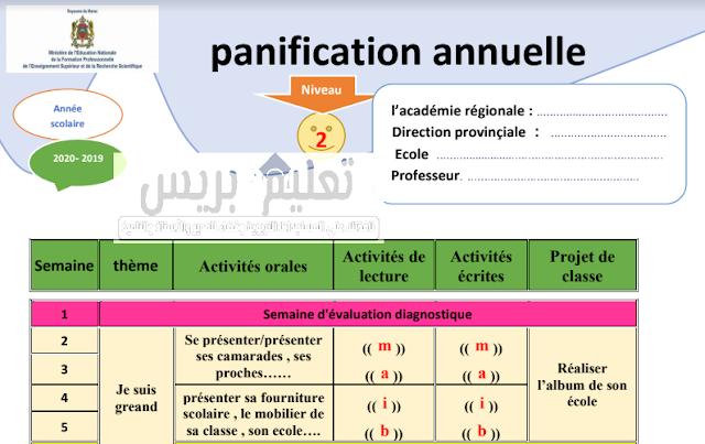التوزيع السنوي لمادة اللغة الفرنسية للمستوى الثاني للموسم الدراسي 2019/2020