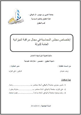 مذكرة ماستر: إختصاص مجلس المحاسبة في مجال مراقبة الميزانية العامة للدولة PDF