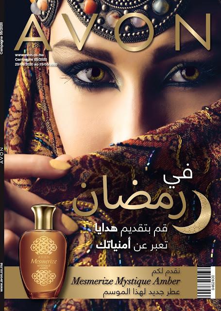 catalogue avon maroc avril mai ramadan 2020