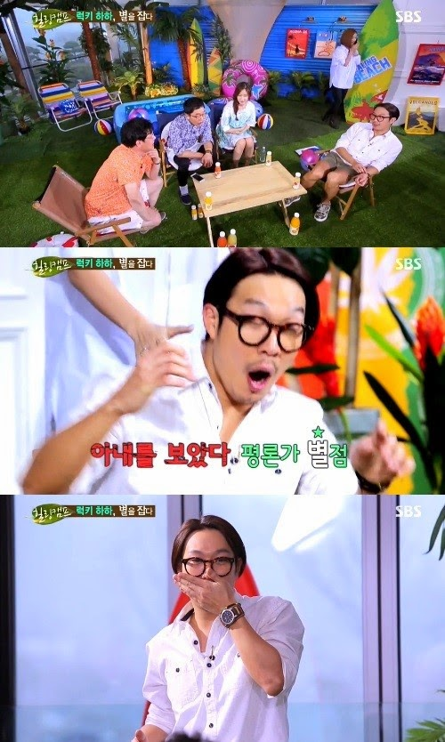 Healing Camp Aren't You Happy Lee Kyung Kyu Sung Yu Ri Byul Haha Kim Je Dong December 32nd haha mother Korean Entertainment Programs
