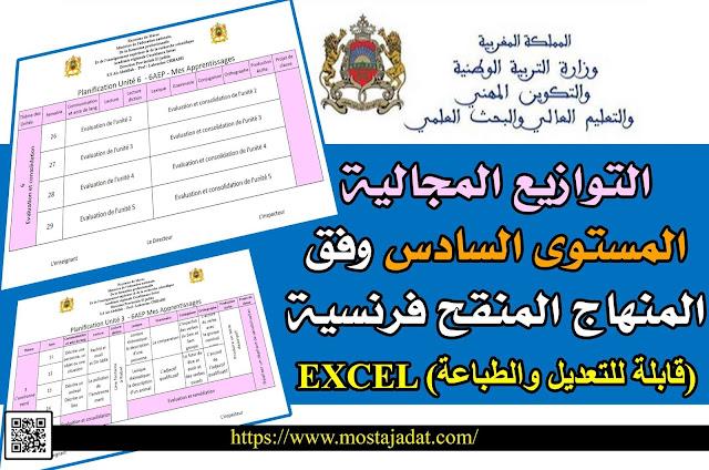 حصري : التوازيع المجالية المستوى السادس وفق المنهاج المنقح فرنسية - EXCEL