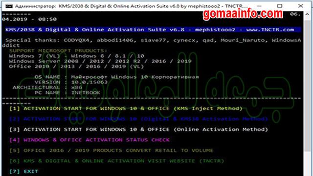 تحميل الأداة الشاملة لتفعيل منتجات ميكروسوفت | KMS 2038 Digital Online Activation Suite v8.4