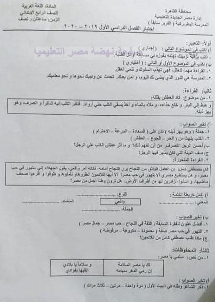 """تجميع امتحانات   للصف الرابع الإبتدائى """"الفعلى """" لغة عربية  إدارات ترم أول لتدريب عليها 80545903_2629321547299843_1799760377001541632_n"""