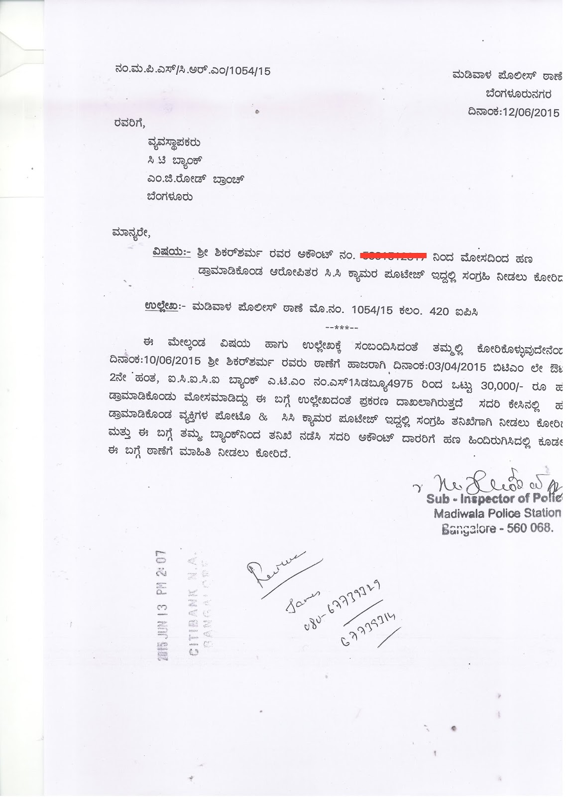 LETTER WRITING FOR SBI PO - NET BANKING ACTIVATION