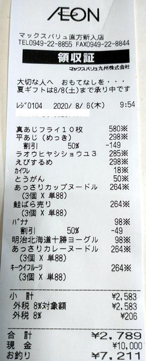 マックスバリュ 直方新入店 2020/8/6 のレシート