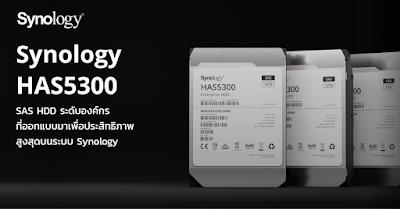 Synology เปิดตัว HAS5300 SAS ฮาร์ดไดรฟ์ระดับองค์กรสำหรับระบบประสิทธิภาพสูงและปรับขยายได้