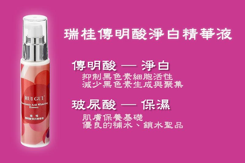 瑞桂傳明酸淨白精華液,玻尿酸保濕。