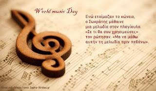 Παγκόσμια Ημέρα Μουσικής World music Day