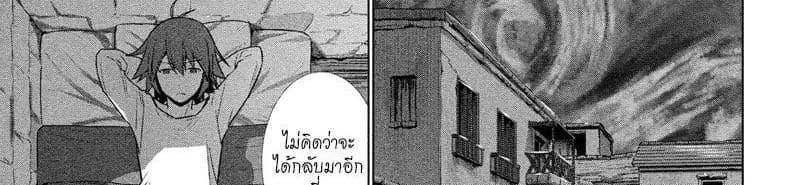 อ่านการ์ตูน Parallel Paradise ตอนที่ 93 หน้าที่ 69