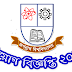Jagannath University new job circular 2019