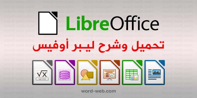 تحميل برنامج ليبر اوفيس 2021 عربي