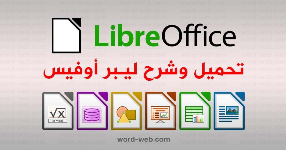 تحميل ليبر اوفيس ويندوز 7