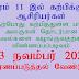தரம் 11 கற்பிக்கும் ஆசிரியர்களுக்கான கற்பிக்கப்பட்ட பாட அலகுகள் தொடர்பான தகவல் சேகரிப்பு படிவம்