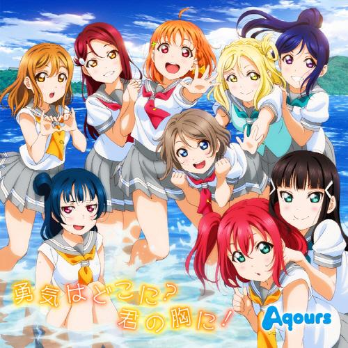 Yuuki wa Doko ni Kimi no Mune ni! - Aqours [Love Live! Sunshine!! 2