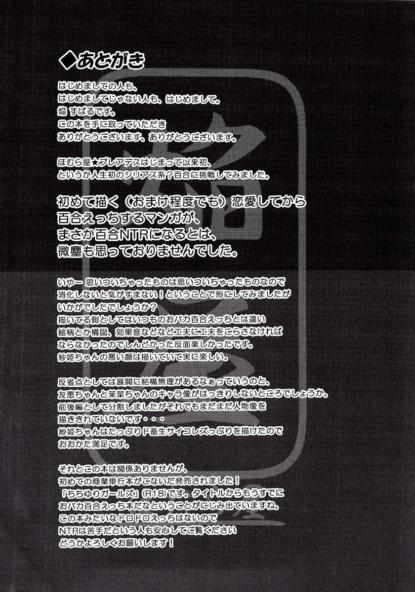 HentaiVN.net - Ảnh 17 - Tuyển tập Yuri Oneshot - Chap 129: Yutori Zenpen