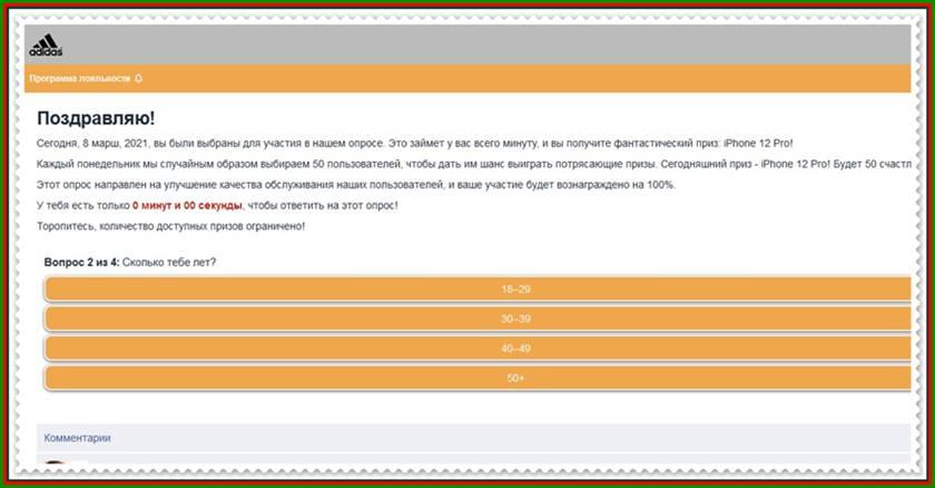 [Мошенники] jingjiquanben.cc/index.php?app=amzen – Отзывы, развод, лохотрон! Программа лояльности