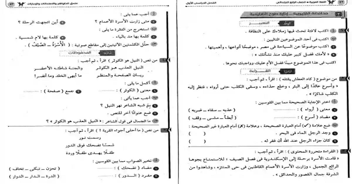 نماذج امتحانات اللغة العربية للصف الرابع ترم اول 2020 ادارات العام السابق