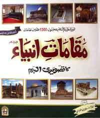 Maqamat-e-Anbia ka Tasveeri Album PDF Urdu book