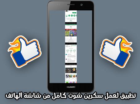 تطبيق لعمل سكرين شوت من شاشة الهاتف بالكامل ( للمحادثات او المواقع او غيرهم )