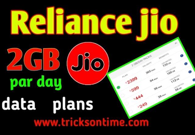 Reliance jio 2GB par day data plans l जियो के डाटा प्लांस