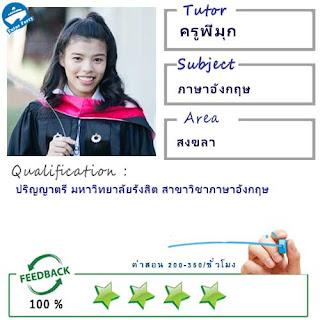 ครูพี่มุก (ID : 13491) สอนวิชาภาษาอังกฤษ ที่สงขลา