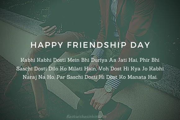 Friendship Message For Birthday