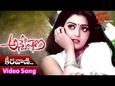 Keeravani Song Lyrics from Anveshana