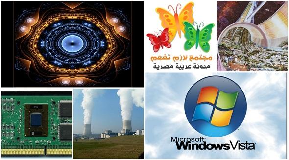 top-5-faliures-of-modern-science-اكبر-5-اخفاقات-للعلوم-الحديثة