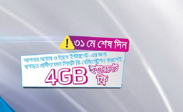 gp-4GB-Internet-absolutely-free