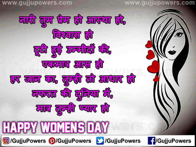 woman day quotes in hindi