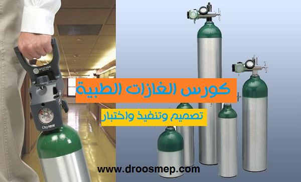 كورس الغازات الطبية تصميم وتنفيذ واختبار