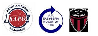 Ανήλθε και ο Πορφύρας στην Γ΄ Εθνική ανδρών , στην Α΄ ανδρών ο Φοίνικας και στην Β΄ ανδρών η ΑΛΦ Αλίμου