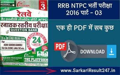 The Platform Railway RRB NTPC Question Bank PDF | RRB NTPC Exam 2016 Volume - 03