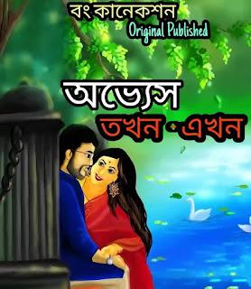 অভ্যেস তখন এখন - Bangla Premer Golpo