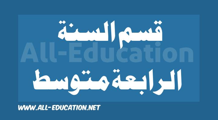دروس و ملخصات وفروض واختبارات للسنة الرابعة متوسط