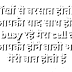 Aankho se barsat hoti-aapki yad aayi hindi shayari