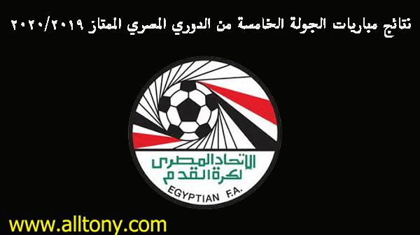 نتائج مباريات الجولة الخامسة من الدوري المصري الممتاز 2019/2020